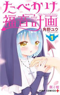 [角野ユウ] たべかけ福音計画 〜Dear Succubus Sister〜 第01巻
