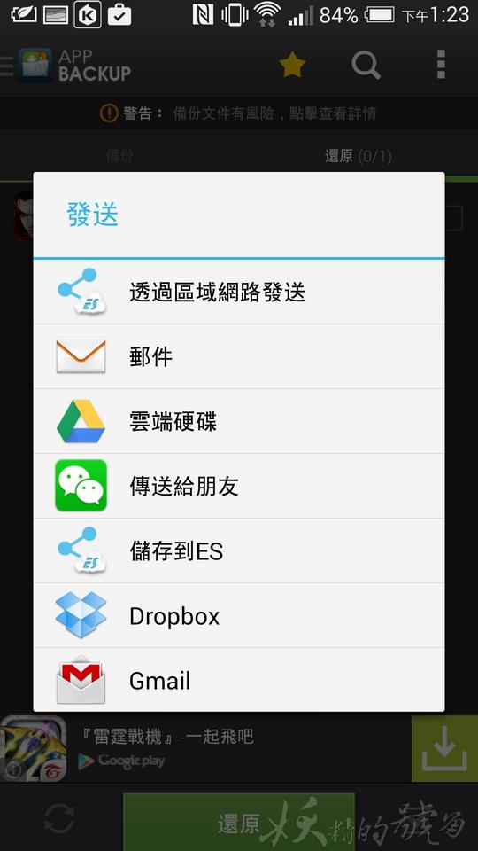 2014 12 28%2B05.23.43 - [教學] 如何從Play Store 商店中將apk檔案提取出來?