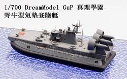 1/700 真理學園 野牛型氣墊登陸艇