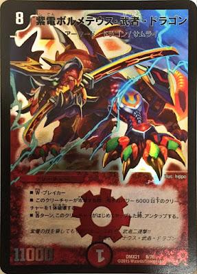 紫電ボルメテウス・武者・ドラゴン