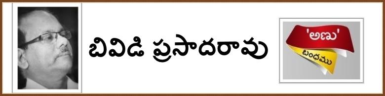 నా 'అణు'బంధము