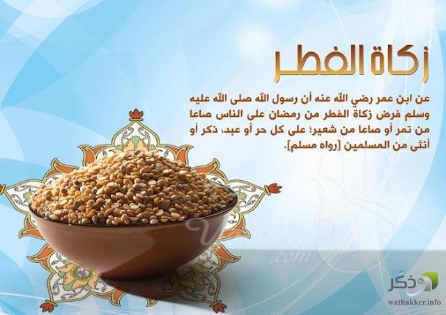 زكاة عيد الفطر, لمن تعطى زكاة عيد الفطر, فيمن تجوز زكاة عيد الفطر؟,