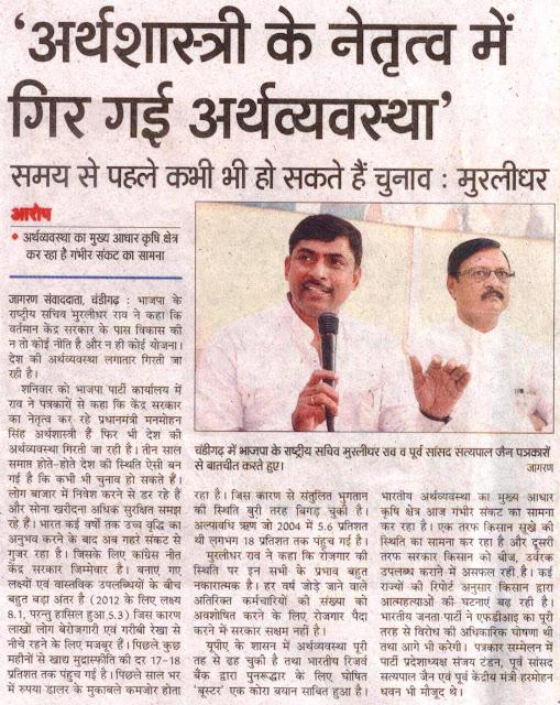 चंडीगढ़ में भाजपा के राष्ट्रीय सचिव मुरलीधर राव व पूर्व सांसद सत्य पाल जैन पत्रकारों से बातचीत करते हुए।
