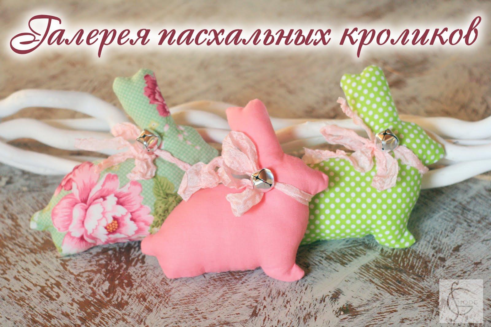 Галерея Пасхальных Кроликов