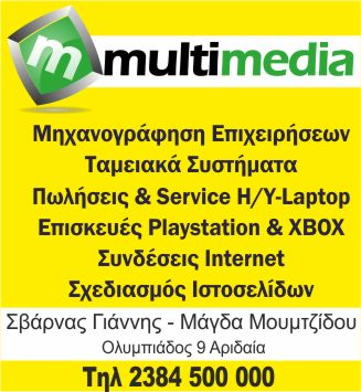MULTIMEDIA DIGITAL STORE