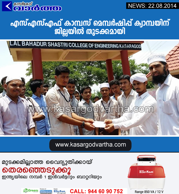 Kasaragod, SSF, Membership, Povvel, LBS-College, Campaign, School
