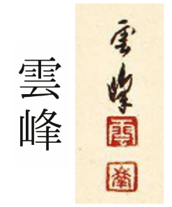 The kanji name of Japanese artist Unpo deciphered.