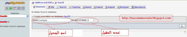 تعلم كيفية إتصال تطبيقات الجوال j2me بقواعد بيانات MYSQL على سرفر مجانى بأستخدام Servlet 6