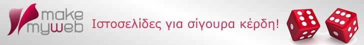 kataskevi-istoselidon-eshop-blog-makemyweb.gr