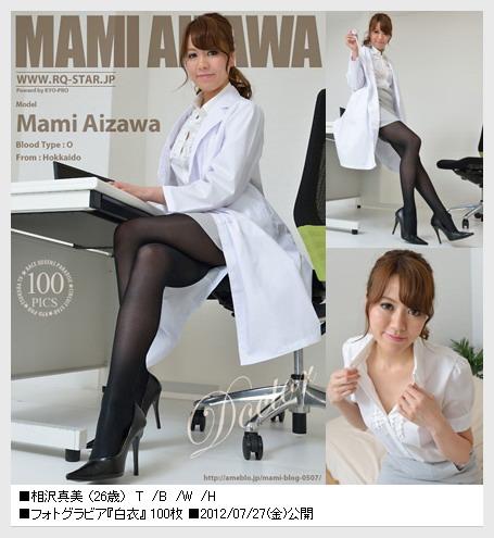 RQ-STAR_NO.00667_Mami_Aizawa Ejm-STAt NO.00667 Mami Aizawa 01230