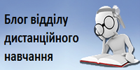 Блог відділу дистанційного навчання ВАНО