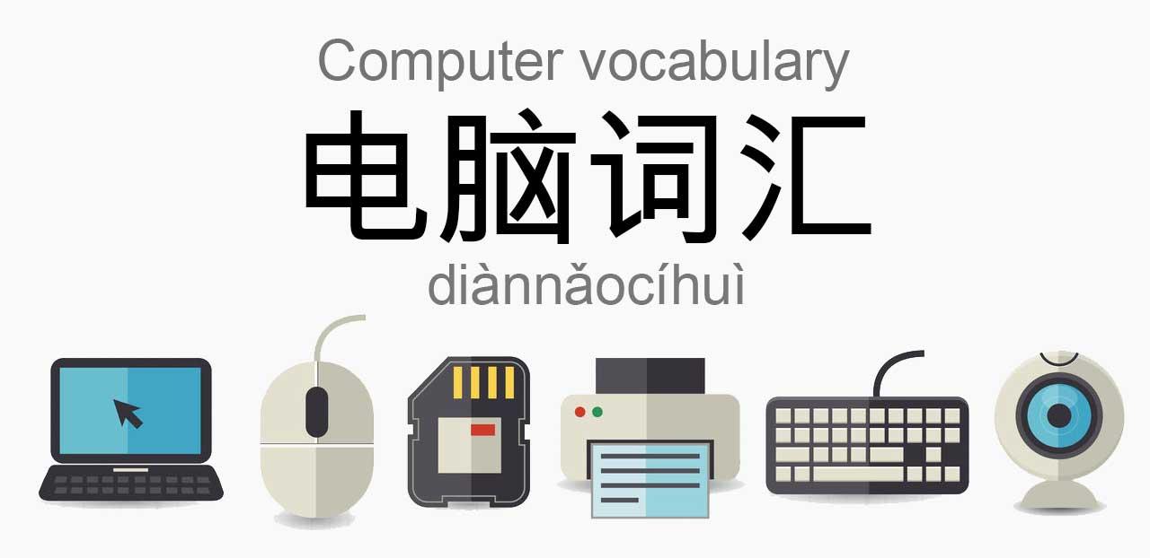 Chinese computer vocabulary