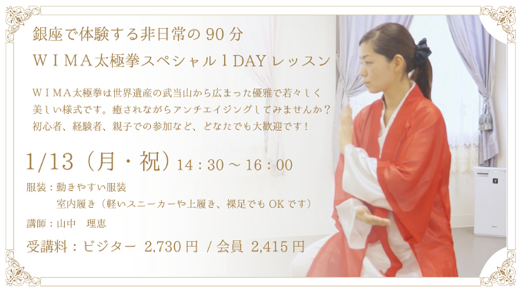 http://premier-ginza.co.jp/taikyokuken.html
