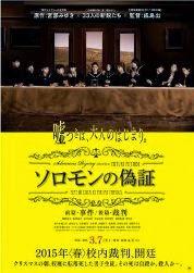 Film Jepang Solomon's Perjury