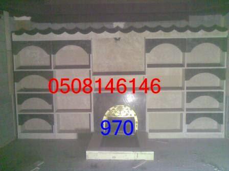 مشبات 970.jpg
