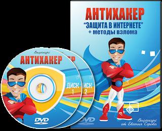 http://tinyurl.com/Antihaker-Zashhita-v-Internete