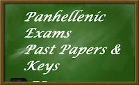 Panhellenic Exams