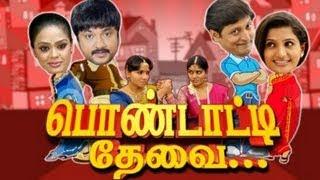 Pondatti Thevai – Episode 01,02,03 – Sun Tv Comedy Serial