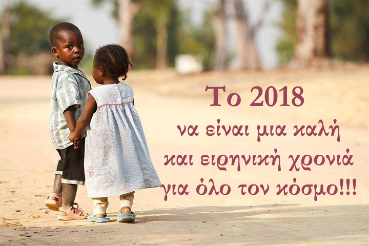 * Καλή και ηλιόλουστη χρονιά *