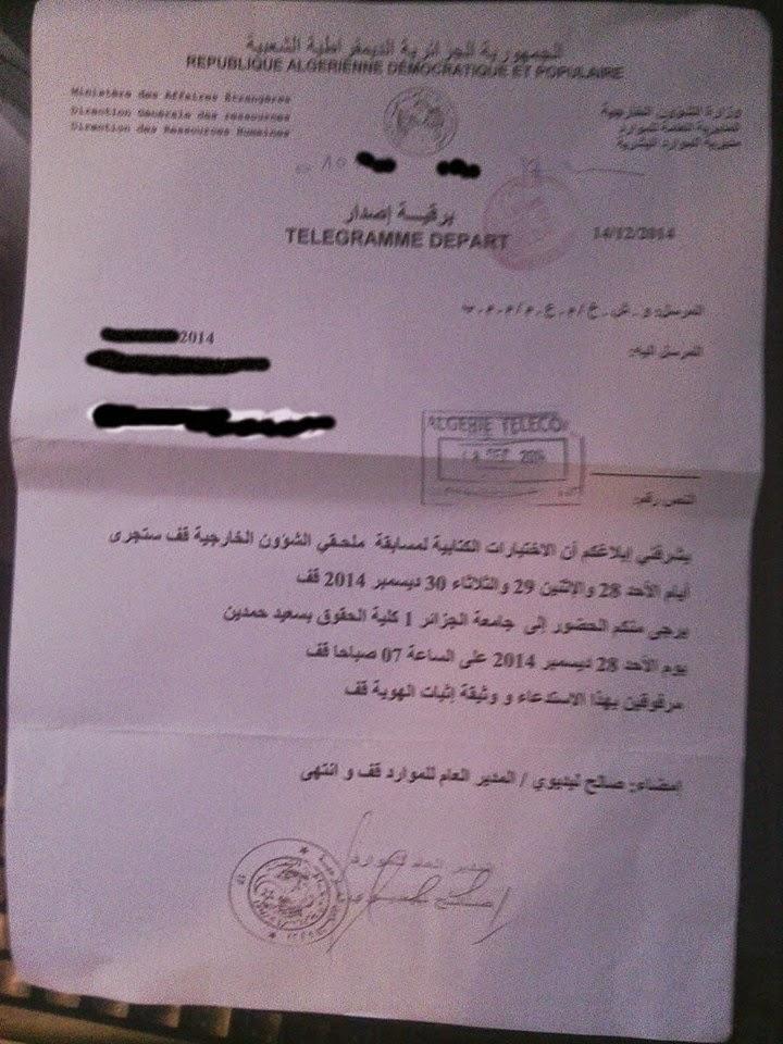 تاريخ و مكان اجراء امتحان مسابقة ملحق في وزارة الشؤون الخارجية