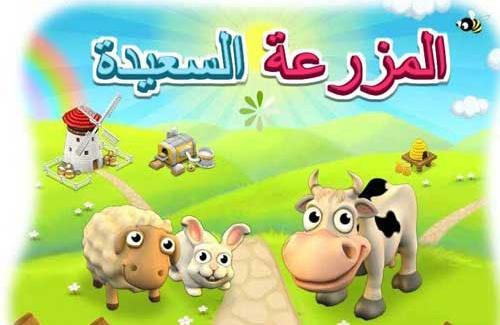 معلومة عن المزرعه السعيده happy farm
