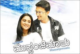 MUSSANJE MAATU  Kannada movie mp3 song  download or online play