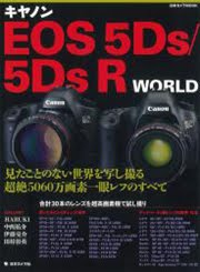 <b>【キヤノン EOS 5Ds/5DsR WORLD】</b>