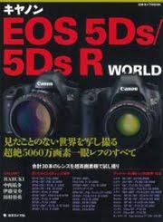 <b>【キヤノン EOS 5Ds/5DsR WORLD】</b>