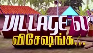 Villagela Visaeshanga 24-01-2015 Puthuyugam Tv