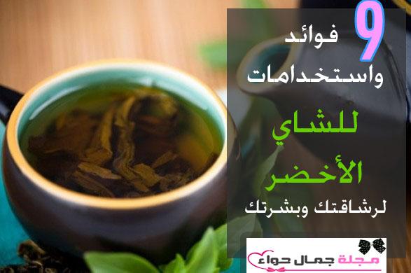 فوائد واستخدامات للشاي الأخضر لرشاقتك وبشرتك