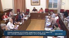 """Το """"Δίκτυο"""" στην συνεδρίαση της Ειδικής Μόνιμης Επιτροπής της Βουλής για το Σωφρονιστικό Σύστημα"""