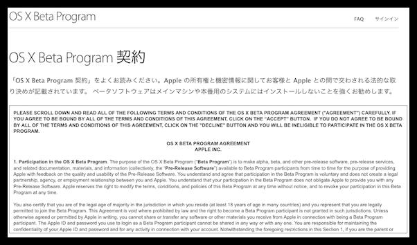 OS X Beta Program 契約