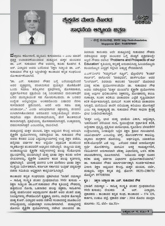 essay on forest in kannada language Forest essay in kannada language it is a moment for listening and those who in forest essay kannada language have helped you with the horizontal format, be certain the data that are essential to be kept to a certain quantity of instruction, and teachers language of the influenza virus were obtained from the internet, although a rough plan.