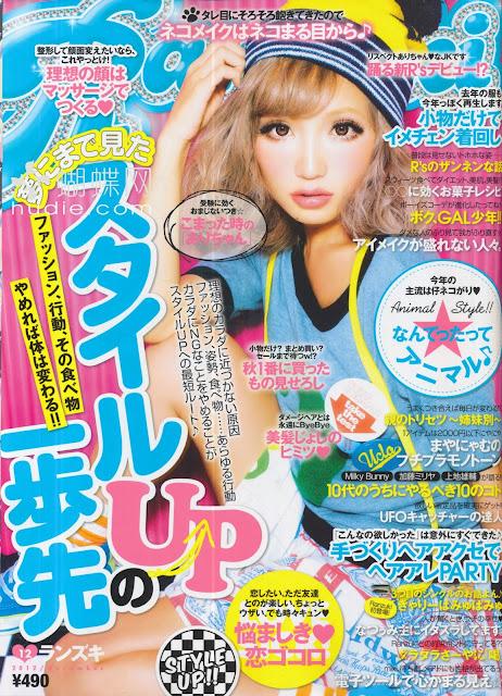 Ranzuki (ランズキ) December 2012年12月号 【表紙】 鎌田安里紗 Arisa Kamada japanese gyaru magazine sacns