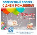 """СП""""С Днем Рождения""""1 этап"""