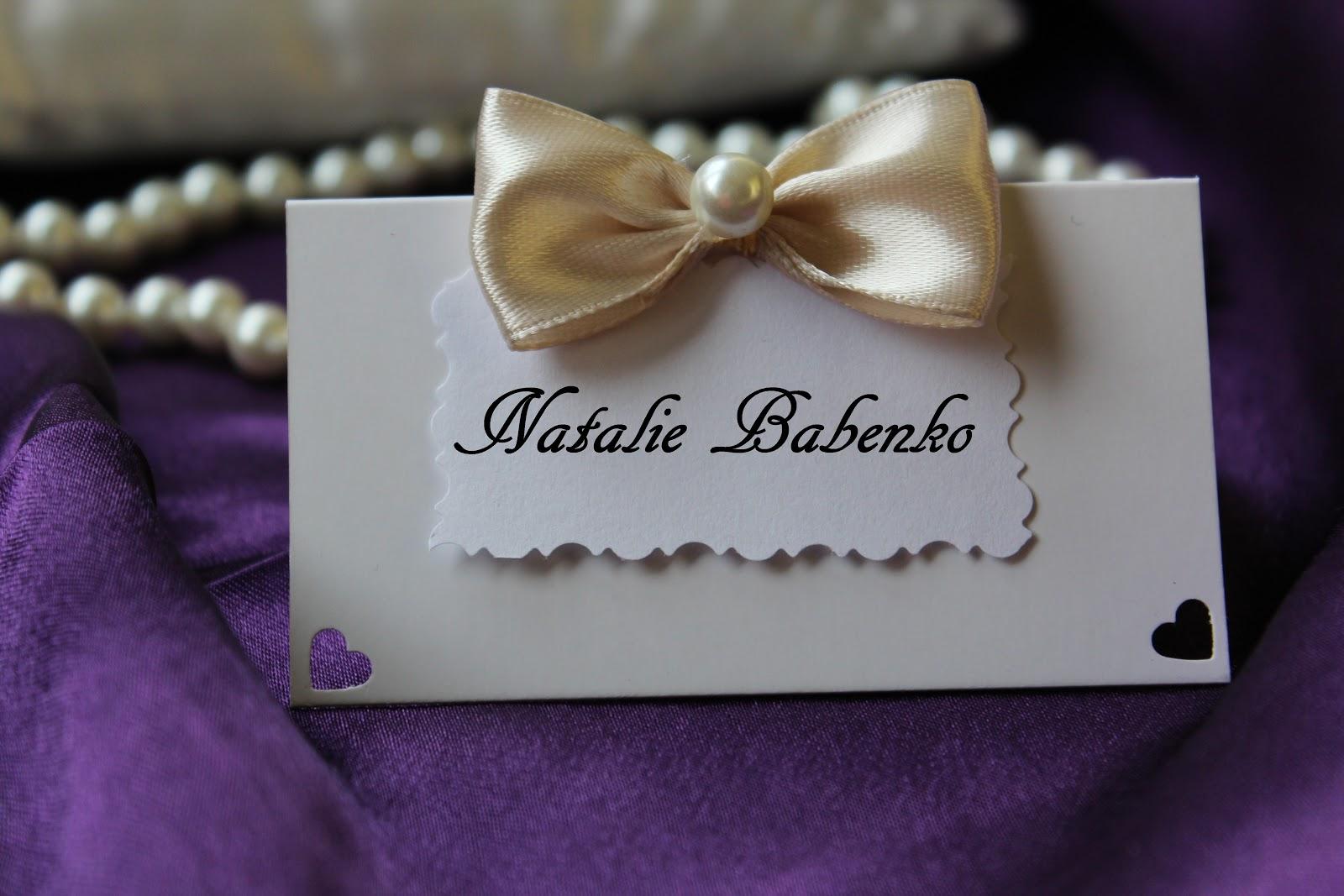 Карточки для гостей на свадьбу шаблоны