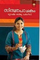 Sindoora Pachakam