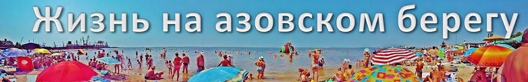Жизнь на азовском берегу.