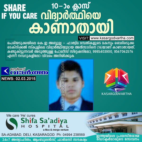 10th class student goes missing