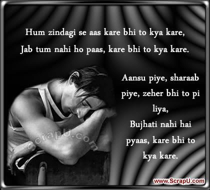 "Search Results for ""Only Sad Shayari Facebook"" – Calendar 2015"