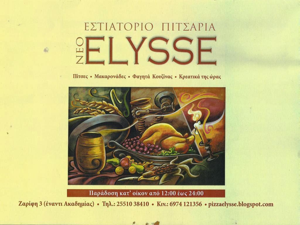 εστιατόριο ELYSSE