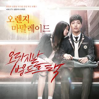 [OST] 오렌지 마말레이드 Orange Marmalade (Original Television Soundtrack) - Various Artists