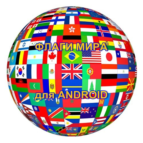 Изучи страны мира их столицы и флаги