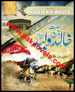Shamsheer e Beniyam Khalid Bin Waleed