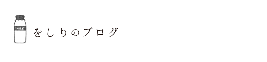 woshiri blog