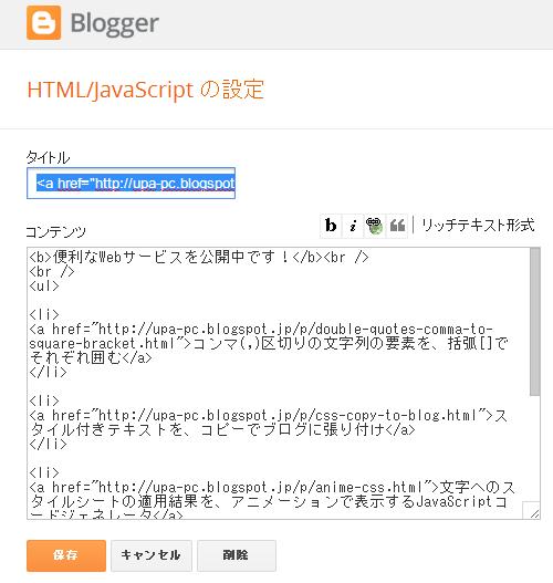 Blogger : HTML/JavaScript ガジェット タイトルに HTML タグを設定