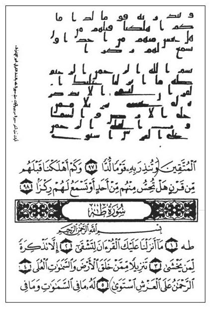 Contoh Kesalahan Cetakan Al-Quran 6