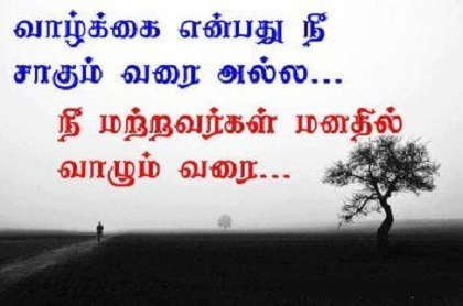 Tamil Image Quotes: Life / Expectation Quotes in Tamil