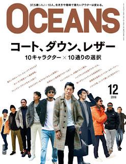 OCEANS オーシャンズ 2016年12号