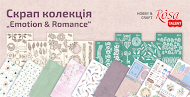 """Колекція """"Emotion & Romance"""""""